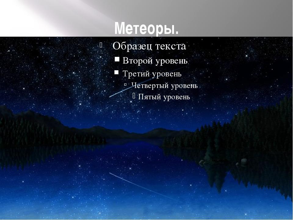 Метеоры.