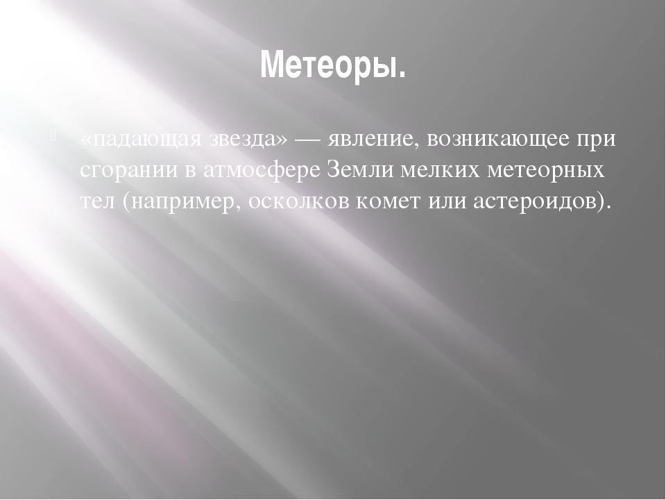 Метеоры. «падающая звезда» — явление, возникающее при сгорании в атмосфере Зе...