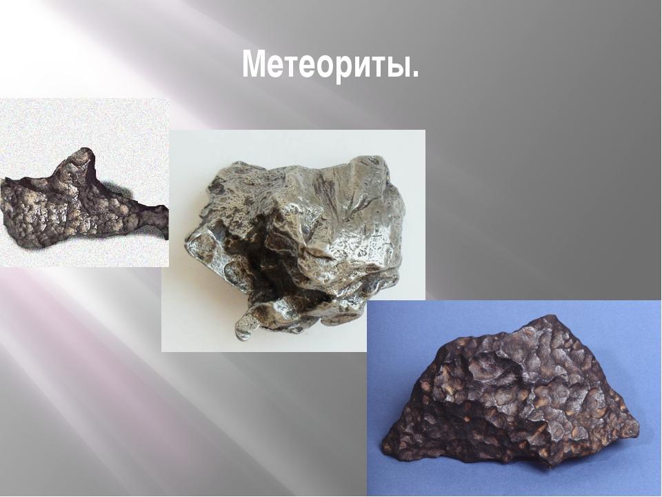 Метеориты.