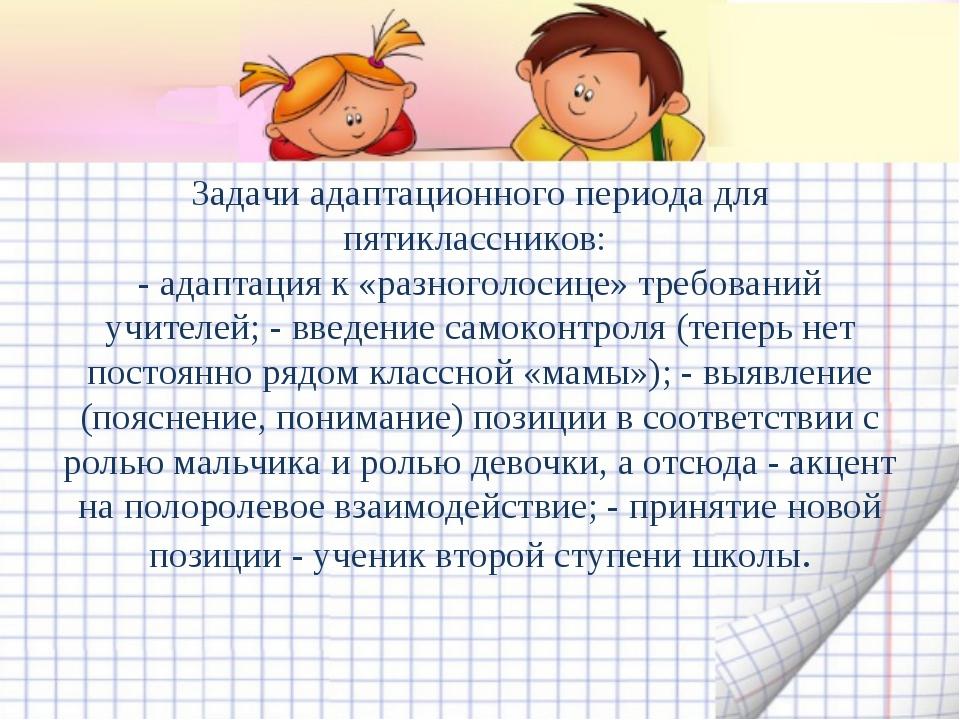 Задачи адаптационного периода для пятиклассников: - адаптация к «разноголоси...