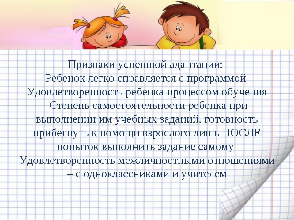 Признаки успешной адаптации: Ребенок легко справляется с программой Удовлетв...