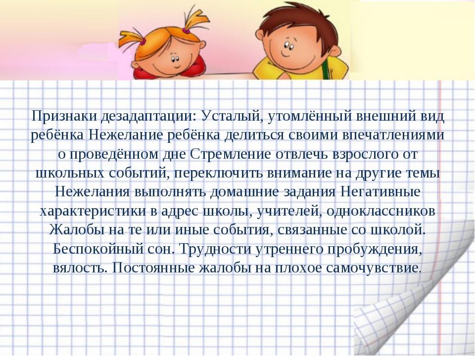 Признаки дезадаптации: Усталый, утомлённый внешний вид ребёнка Нежелание реб...