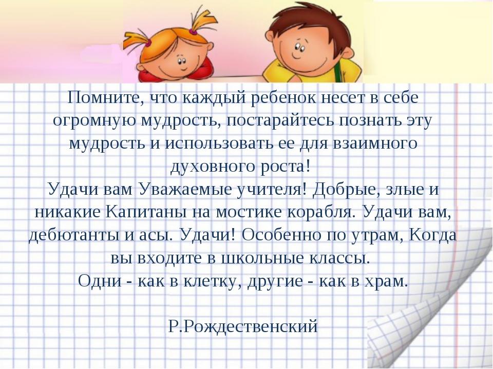 Помните, что каждый ребенок несет в себе огромную мудрость, постарайтесь поз...