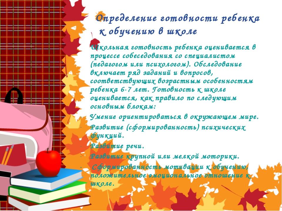 Определение готовности ребенка к обучению в школе Школьная готовность ребен...