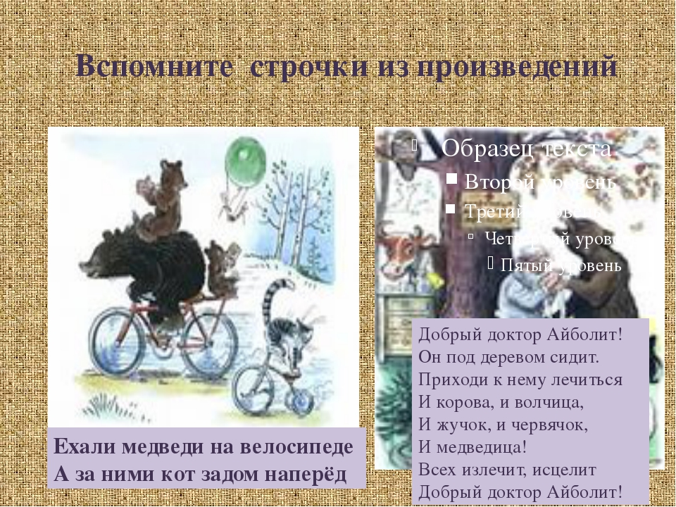 Вспомните строчки из произведений Ехали медведи на велосипеде А за ними кот з...