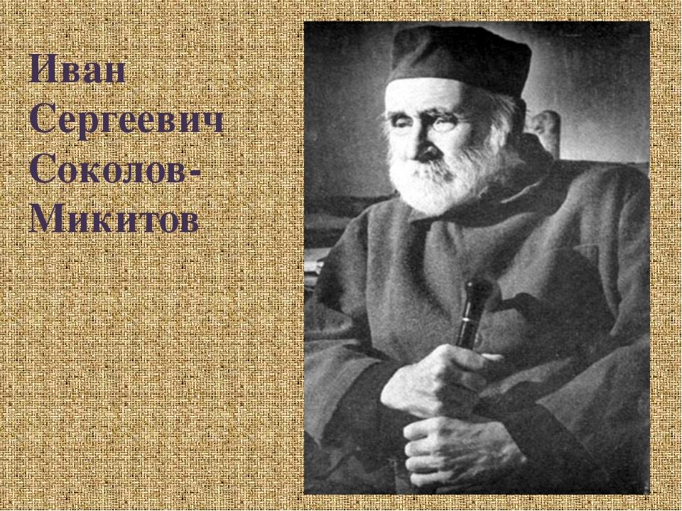 Иван Сергеевич Соколов- Микитов