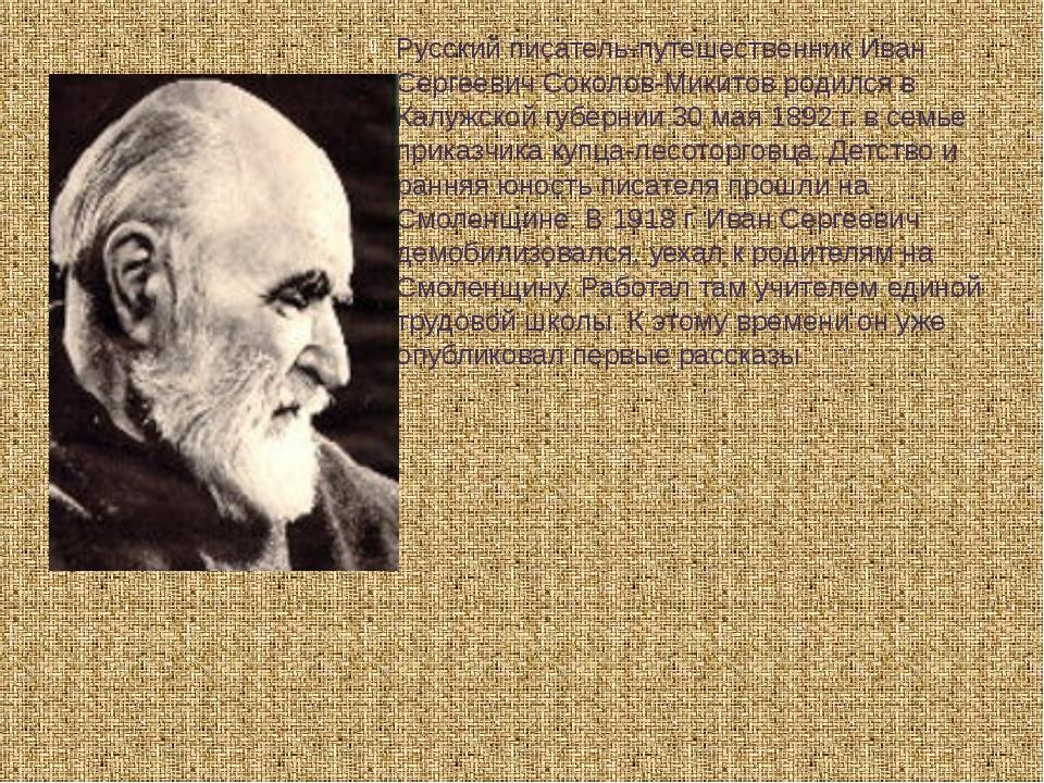 Русский писатель-путешественник Иван Сергеевич Соколов-Микитов родился в Калу...