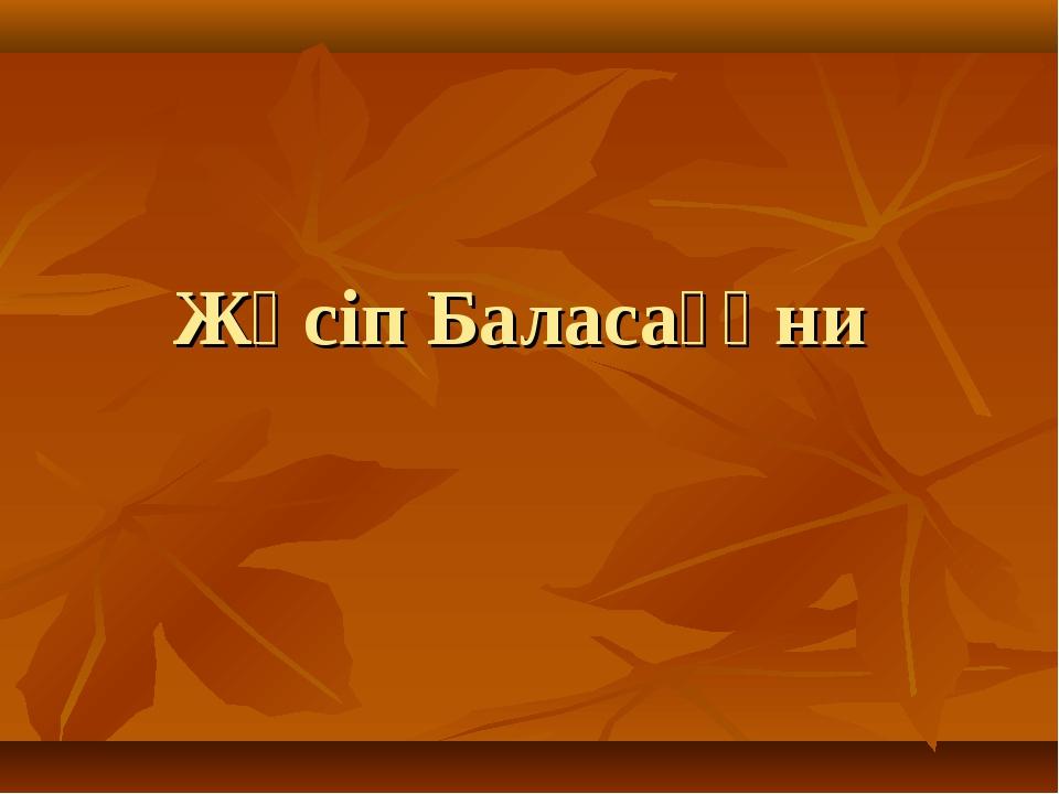Жүсіп Баласағұни