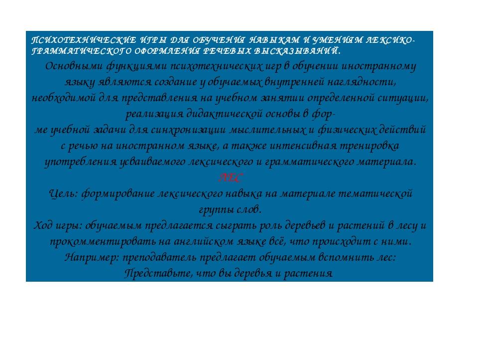 ПСИХОТЕХНИЧЕСКИЕ ИГРЫ ДЛЯ ОБУЧЕНИЯ НАВЫКАМ И УМЕНИЯМ ЛЕКСИКО-ГРАММАТИЧЕСКОГО...