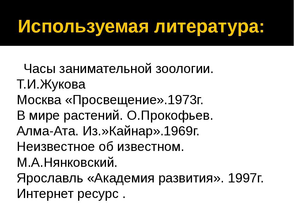 Используемая литература: Часы занимательной зоологии. Т.И.Жукова Москва «Прос...