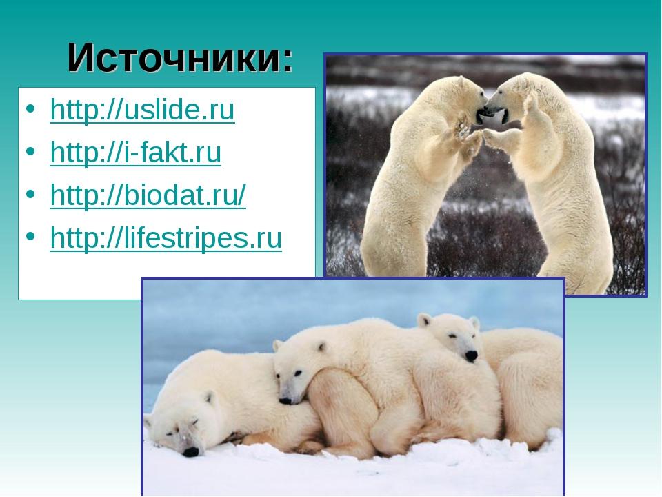 Источники: http://uslide.ru http://i-fakt.ru http://biodat.ru/ http://lifestr...