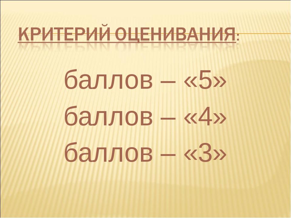баллов – «5» баллов – «4» баллов – «3»