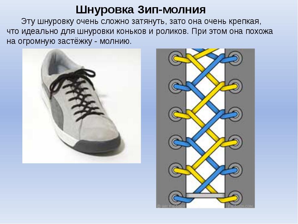 Шнуровка Зип-молния Эту шнуровку очень сложно затянуть, зато она очень крепк...