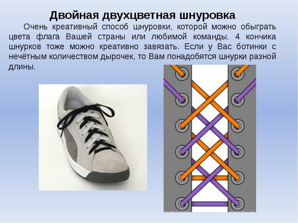 Двойная двухцветная шнуровка Очень креативный способ шнуровки, которой можно...