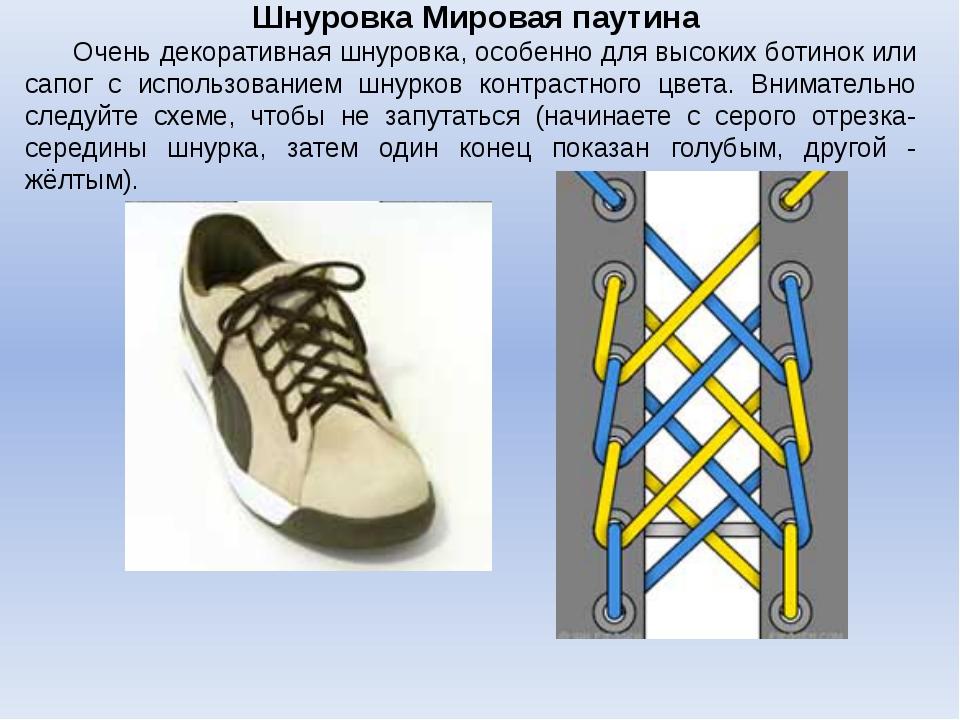 Шнуровка Мировая паутина Очень декоративная шнуровка, особенно для высоких...