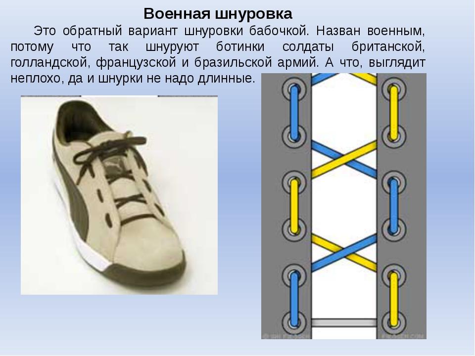 Военная шнуровка Это обратный вариант шнуровки бабочкой. Назван военным, пот...