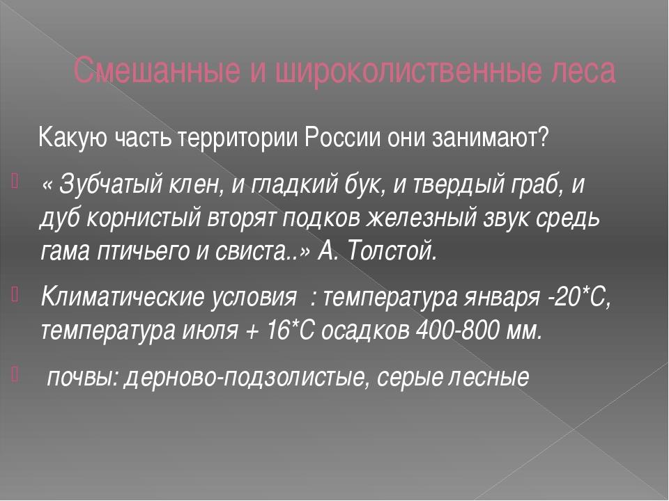 Смешанные и широколиственные леса Какую часть территории России они занимают?...