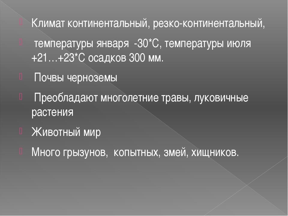 Климат континентальный, резко-континентальный, температуры января -30*С, темп...