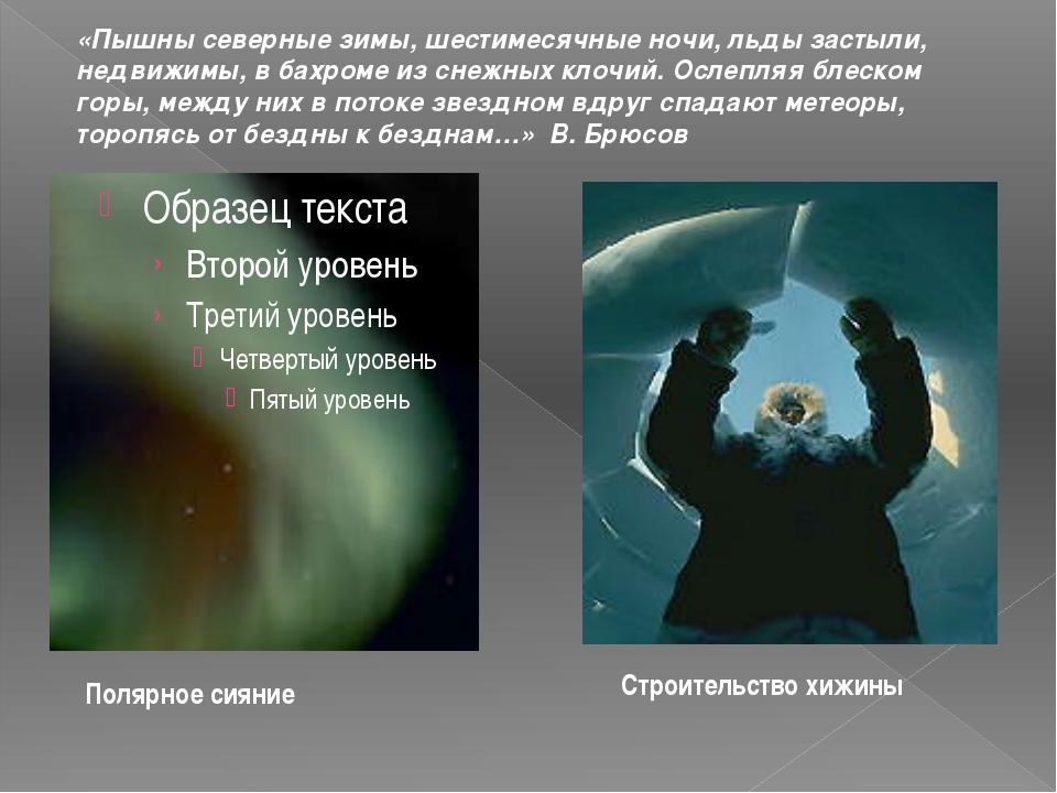 Полярное сияние Строительство хижины «Пышны северные зимы, шестимесячные ночи...
