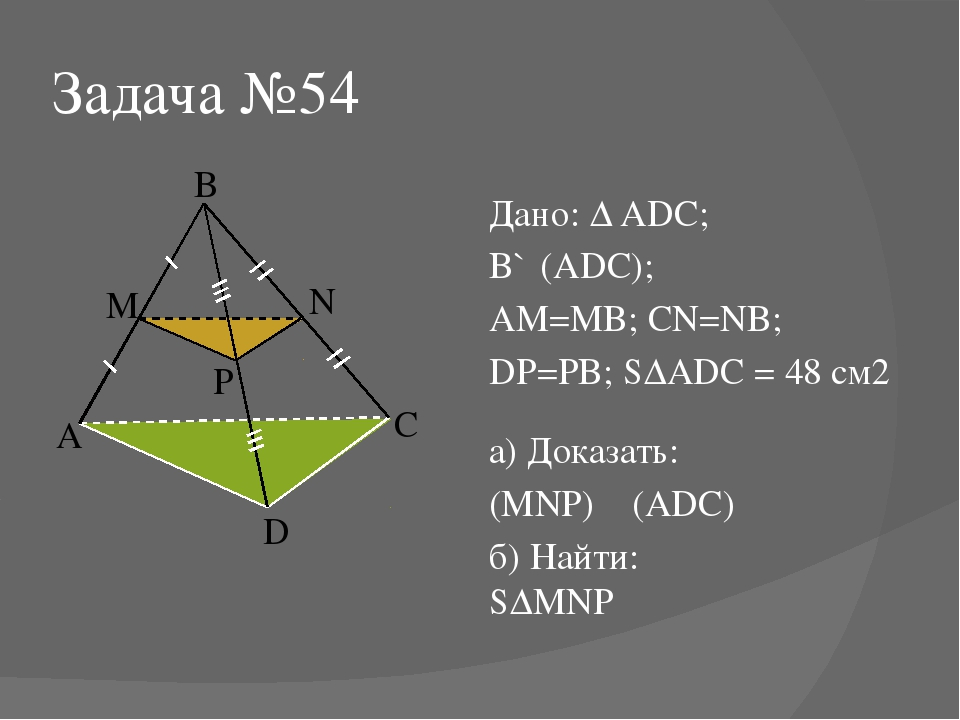 Задача №54 Дано: ∆ ADC; B∉(ADC); AM=MB; CN=NB; DP=PB; S∆ADC = 48 см2 а) Доказ...