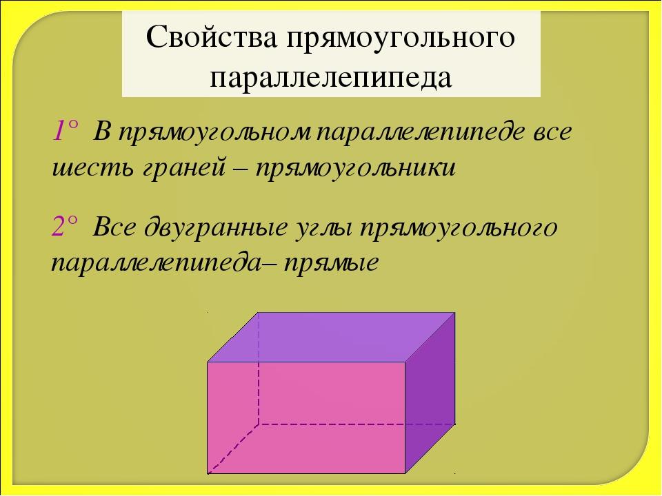 Свойства прямоугольного параллелепипеда 1° В прямоугольном параллелепипеде вс...