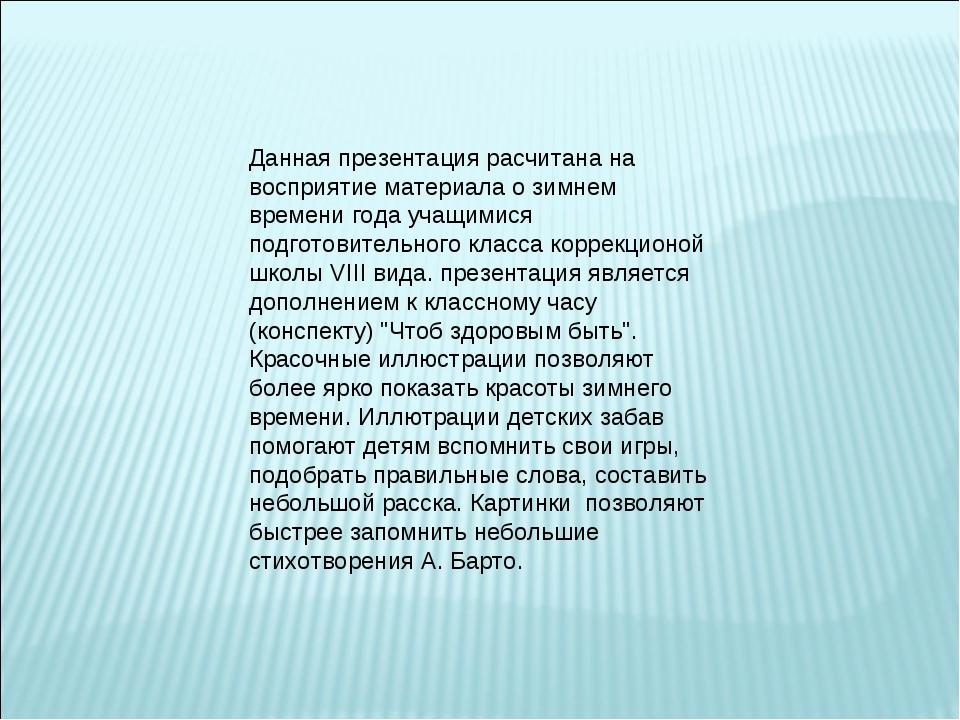 Данная презентация расчитана на восприятие материала о зимнем времени года уч...