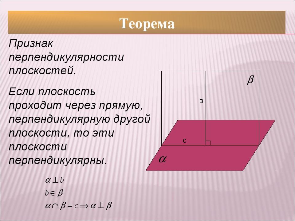 Теорема Признак перпендикулярности плоскостей. Если плоскость проходит через...