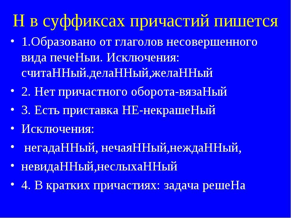 Н в суффиксах причастий пишется 1.Образовано от глаголов несовершенного вида...