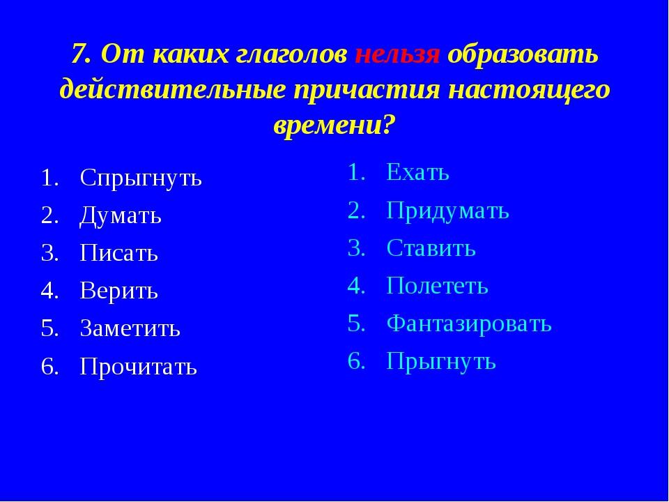 7. От каких глаголов нельзя образовать действительные причастия настоящего вр...