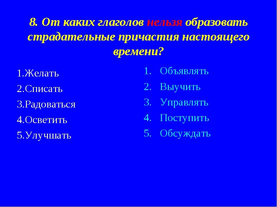 8. От каких глаголов нельзя образовать страдательные причастия настоящего вре...