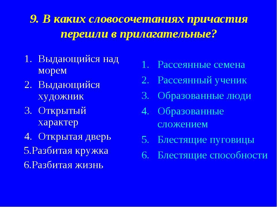 9. В каких словосочетаниях причастия перешли в прилагательные? Выдающийся над...