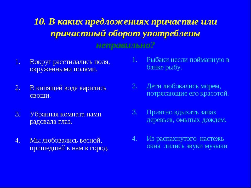 10. В каких предложениях причастие или причастный оборот употреблены неправил...