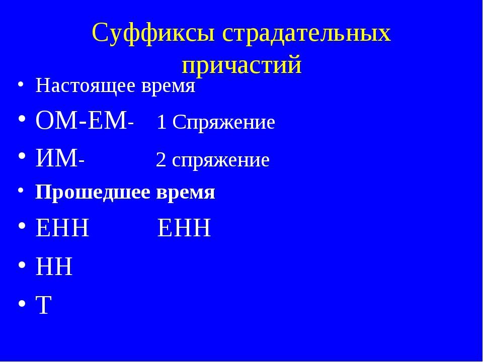 Суффиксы страдательных причастий Настоящее время ОМ-ЕМ- 1 Спряжение ИМ- 2 спр...
