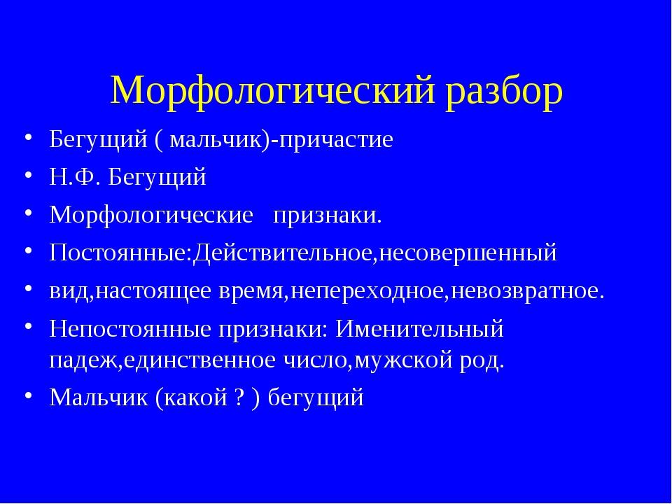 Морфологический разбор Бегущий ( мальчик)-причастие Н.Ф. Бегущий Морфологичес...