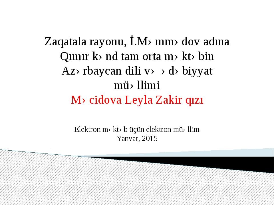 Zaqatala rayonu, İ.Məmmədov adına Qımır kənd tam orta məktəbin Azərbaycan dil...