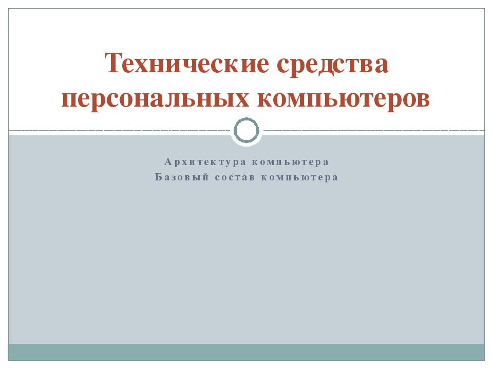 Использованные источники http://vologda-portal.ru/upload/iblock/290/komp_cr.j...
