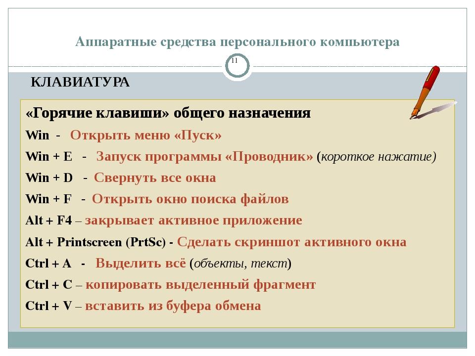 Аппаратные средства персонального компьютера КЛАВИАТУРА «Горячие клавиши» общ...