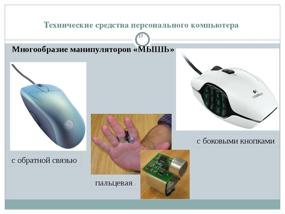 Технические средства персонального компьютера Многообразие манипуляторов «МЫШ...