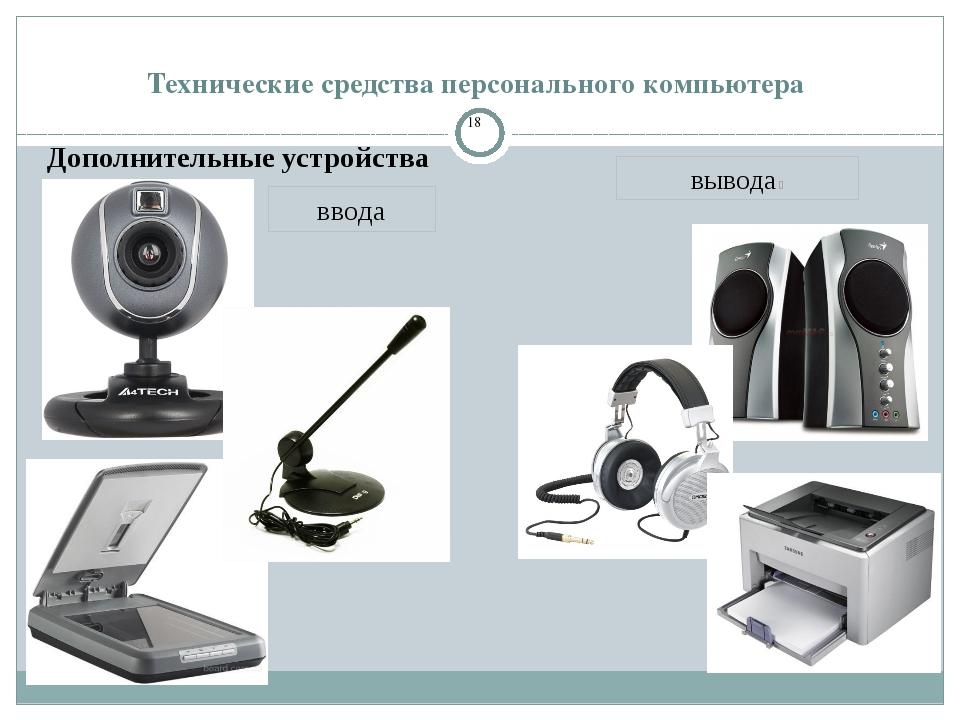 Технические средства персонального компьютера Дополнительные устройства вывод...