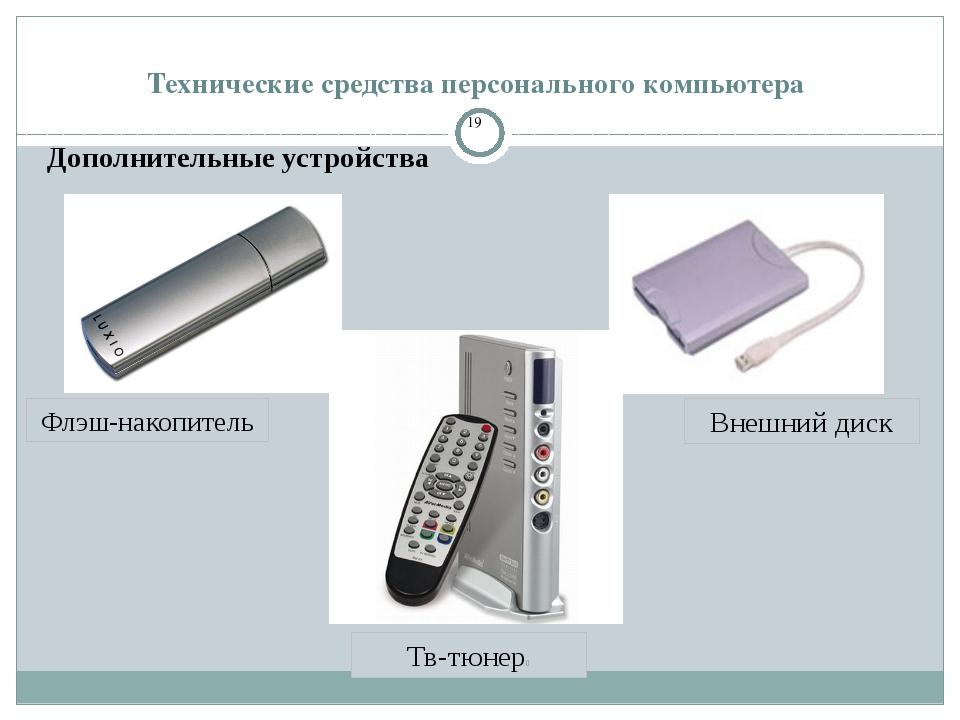 Технические средства персонального компьютера Дополнительные устройства Флэш-...