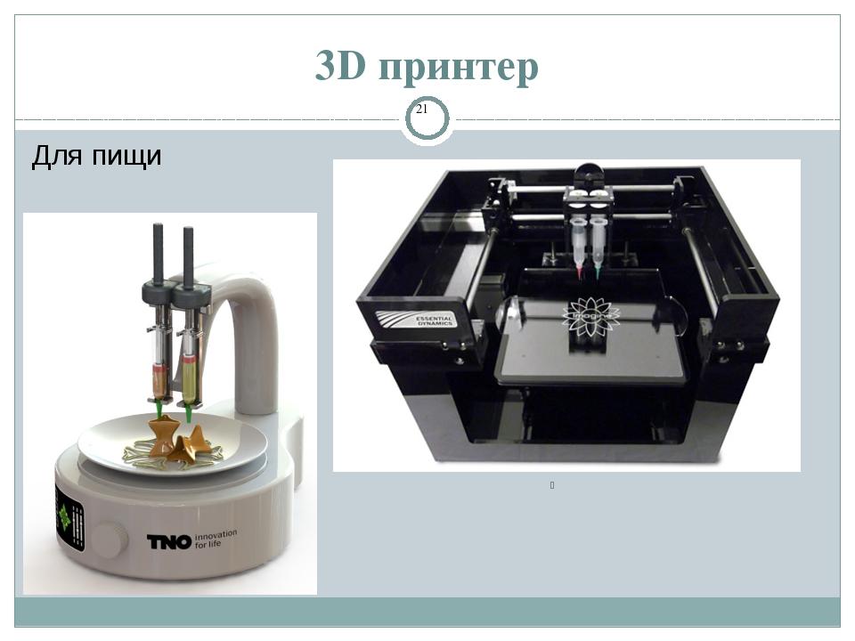3D принтер Для пищи 