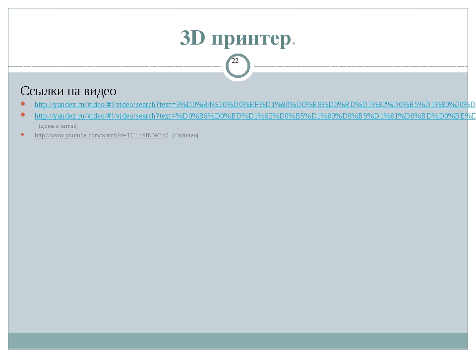 3D принтер Ссылки на видео http://yandex.ru/video/#!/video/search?text=3%D0%...