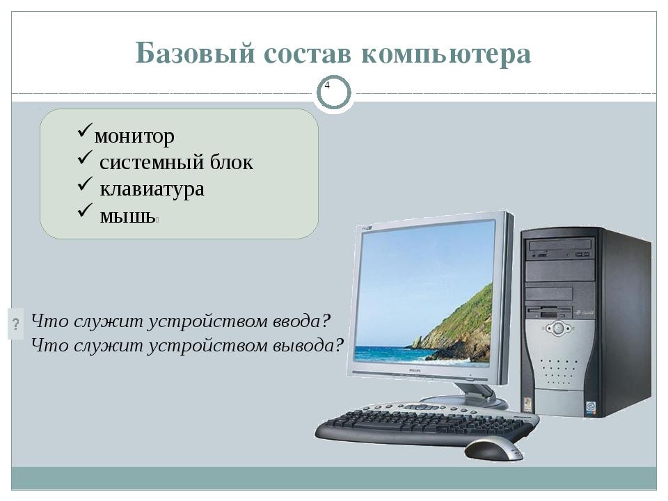 Базовый состав компьютера монитор системный блок клавиатура мышь Что служит...