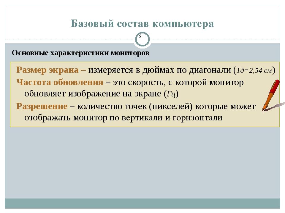 Базовый состав компьютера Основные характеристики мониторов Размер экрана – и...