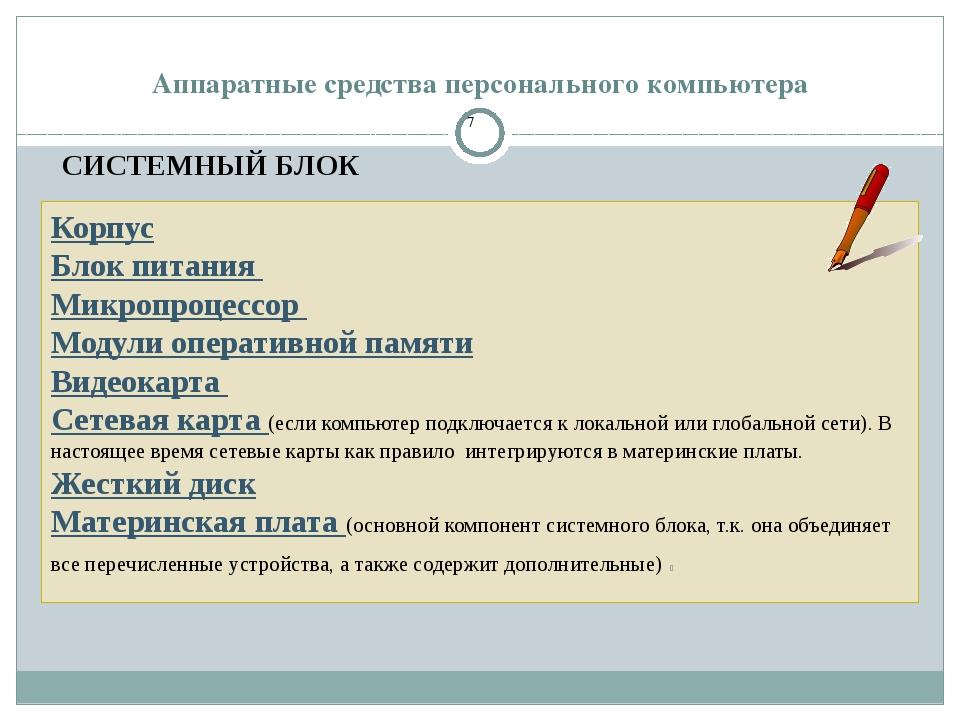 Аппаратные средства персонального компьютера СИСТЕМНЫЙ БЛОК Корпус Блок питан...