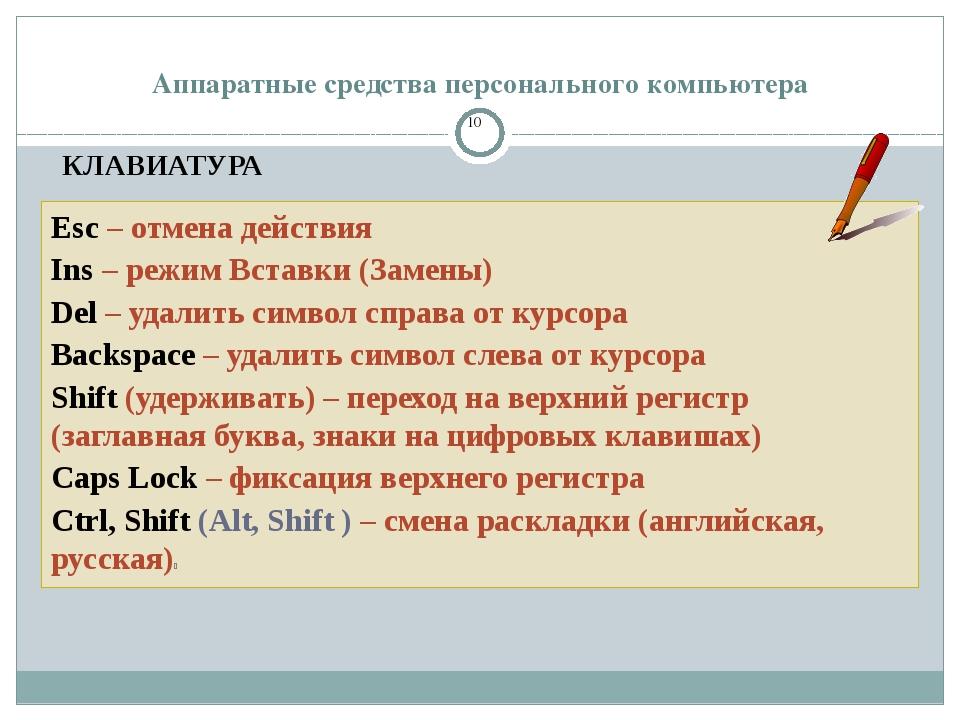Аппаратные средства персонального компьютера КЛАВИАТУРА Esc – отмена действия...