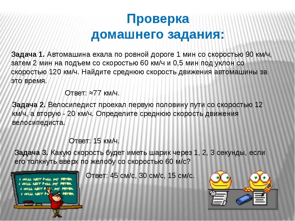 Проверка домашнего задания: Задача 1.Автомашина ехала по ровной дороге 1 мин...