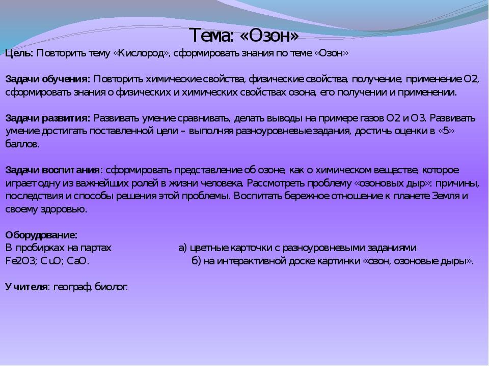 Тема: «Озон» Цель: Повторить тему «Кислород», сформировать знания по теме «Оз...