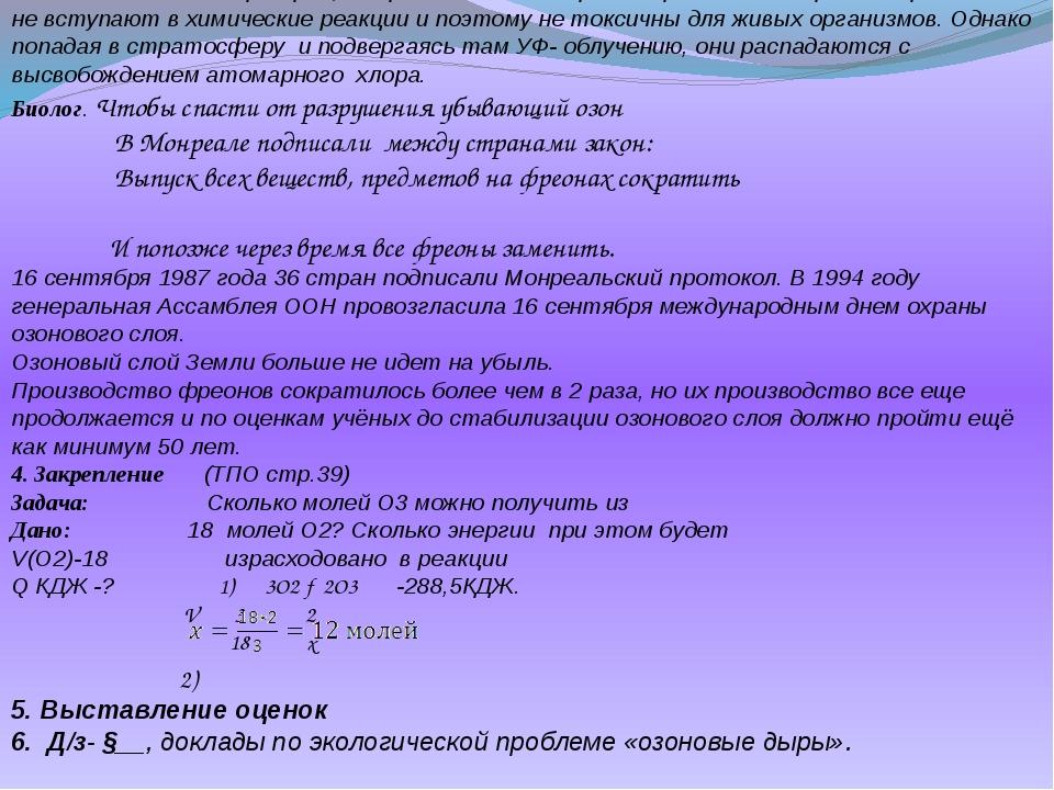 Фреоны - синтетические химические вещества, которые широко применяются в каче...