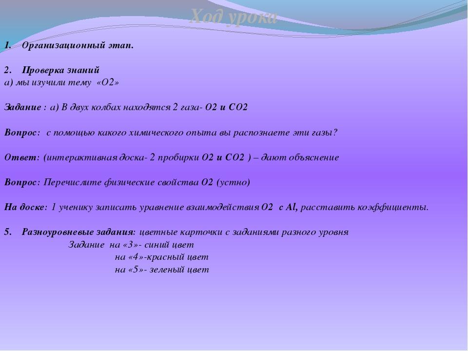 Ход урока Организационный этап. Проверка знаний а) мы изучили тему «О2» Задан...